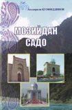 Мозидан
